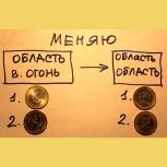 Обмен или продажа монет биметалл на биметалл без денег, Новосибирск