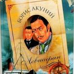 Б. Акунин / ЛЕВИАФАН (Олма, 2004), Новосибирск
