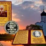 Подарок-оберег святой блаженной матроны московской (серебро 999*), Новосибирск