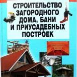 книга Строительство загородного дома, бани и приусадебных построек, Новосибирск