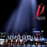 Студия танца JUDANCE, Новосибирск