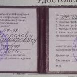 Инструктор. Вождение, Новосибирск