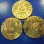 Продам юбилейные монеты 5 и 10 руб 2015 года, Новосибирск