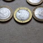 Монеты 10 рублей, города., Новосибирск