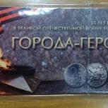 Альбом для монет. Города герои и 55 лет победы, Новосибирск