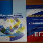 Продам учебники для подготовки ЕГЭ, Новосибирск