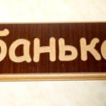 Табличка для баньки, Новосибирск