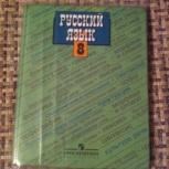 Русский Язык 8 Класс, Новосибирск