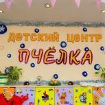 Частный детский садик на Карла Маркса, Новосибирск
