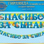 """Гирлянда на выписку из роддома """"Спасибо за сына"""", Новосибирск"""