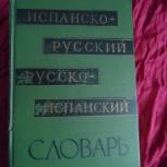 Испанско-русский, русско-испанский словарь, Новосибирск