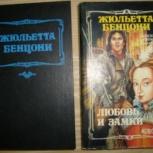 Жюльетта Бенцони. Любовь и замки. Комплект, Новосибирск