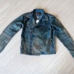 Куртка джинсовая новая, 46 размер, Новосибирск