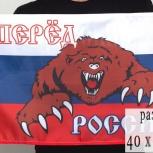 Спортивный флаг Россия Вперёд 40x60, Новосибирск