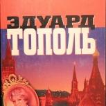 Э. Тополь / Китайский проезд (Аст, 1998), Новосибирск