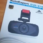 Новый видеорегистратор AutoExpert DVR-810 (или 860), с гарантией, Новосибирск