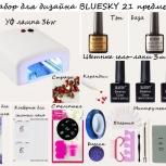 Набор Bluesky для дизайна из 21 предмета, Новосибирск