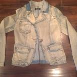 Продам джинсовую куртку, Новосибирск