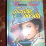 Жюльетта Бенцони. Голубая звезда, Новосибирск