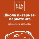 Школа интернет-маркетинга Big Marketing School, Новосибирск