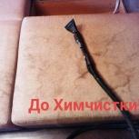 Химчистка ковролина, мягкой мебели на дому!, Новосибирск