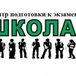 Подготовка к огэ по русскому языку, Новосибирск