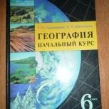 Учебники в ассортименте в хорошем состоянии, Новосибирск