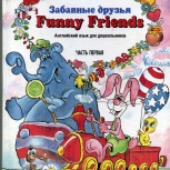 Учебник Funny Friends, Новосибирск