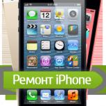 Ремонт iPhone, Новосибирск
