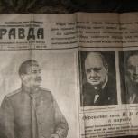 Газета Правда от 10 мая 1945, Новосибирск