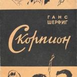 Г. Шерфиг / БОТУС АКЦИТАНУС ИЛИ ВОСЬМИГЛАЗЫЙ СКОРПИОН (Ин лит, 1956), Новосибирск