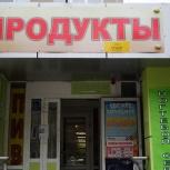 Магазин продуктов и пива (с холод. камерой), Новосибирск