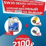 Масло фирменное ориг 5 л dex0s 2 +корейс. фильтр по оптовой Супер цене, Новосибирск