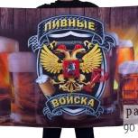 Флаг Пивные Войска 90х135, Новосибирск