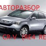 Авторазбор honda cr-v (07-2011г. ) re5, re7, Новосибирск