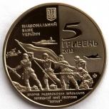 УКРАИНА 5 гривен 2013 Освобождение Мелитополя, Новосибирск