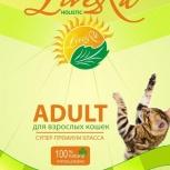 Корм супер-премиум класса для взрослых кошек LiveRa ADULT, Новосибирск