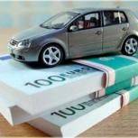 Помогу быстро продать авто, Новосибирск