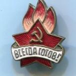 Знак пионера образца 1945 года, Новосибирск