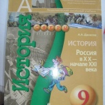 История России. 9 класс. Данилов, Новосибирск