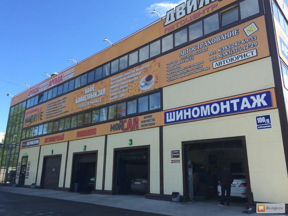 Купля продажа бизнеса в новосибирске газета знамя индустрии частные объявления