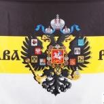 Имперский флаг с гербом 70x105, Новосибирск