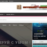 Информационный ресурс в сайтостроении, Новосибирск