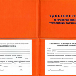 Дистанционное обучение по охране труда, Новосибирск