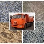 Песок, щебень, пгс, отсев, гравий, торф и др. Доставка от 5 тонн, Новосибирск