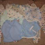 Пакет одежды для малышей, Новосибирск