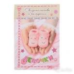 Папка для свидетельства о рождении Розовые пинетки, Новосибирск