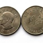 Тайвань 1 юань 1966 - 80 лет Чан Кайши, Новосибирск