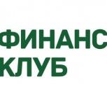 Срочные займы под залог недвижимости, авто/ПТС, Новосибирск