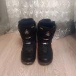 Ботинки для сноуборда vans frago boa, Новосибирск
